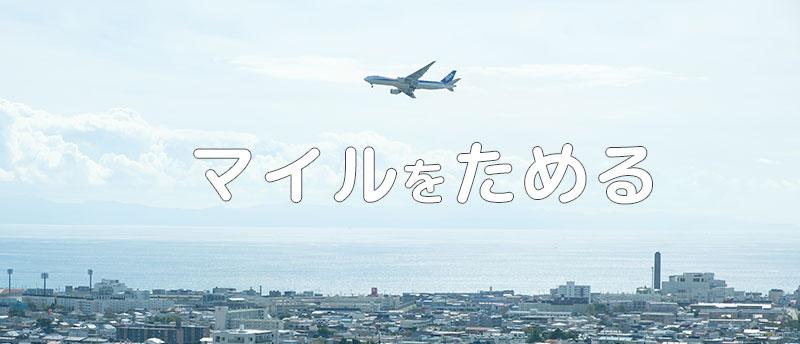 三井住友VISAゴールドカードでANAマイルはたまる?ANA提携VISAカードで比較検証!