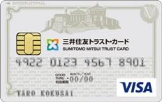 三井住友VISAトラストカード