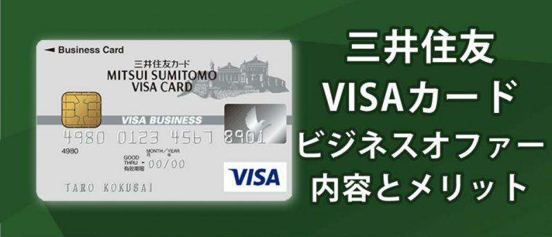 VISAビジネスオファーは接待に便利!サービス内容とメリットを徹底解説