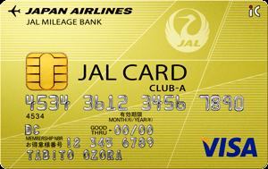 JALカードCLUB-Aカード