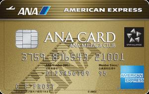 ANA アメリカン・エキスプレス・ゴールドカード