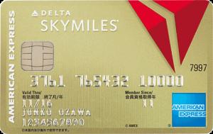 デルタスカイマイルアメリカン・エキスプレス・ゴールドカード