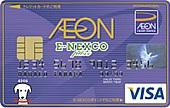 イオンE-NEXCO passカード(WAON一体型)