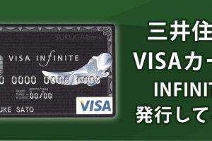 VISA InfiniteカードはVISAのブラックカード!三井住友カードでは発行しているのか?