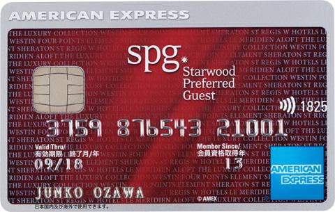 SPGカード