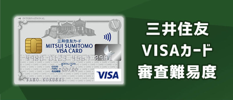 三井住友VISAカードの審査難易度は?審査に落ちたときの対処方法と最も便利な申込方法
