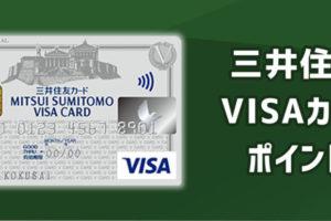 上がれポイント還元率!三井住友VISAカードのプログラムの性能と賢い交換方法