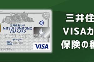 三井住友VISAカードにはどんな保険がある?各付帯保険のスペックをご紹介!