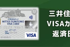 三井住友VISAカードの返済日は選べる!2つの返済日を上手に活用!