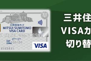 三井住友VISAカードの切り替えメリットと注意点