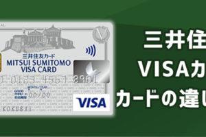 三井住友カードのクラシックとクラシックAの違いを解説!