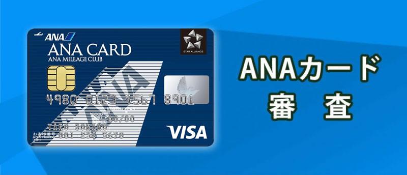 ANAクレジットカードの審査基準はどうなっているか
