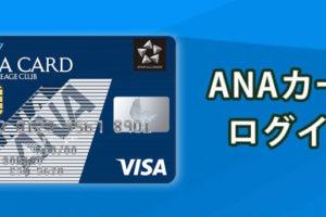 ANAカードでログインすると何ができる?アプリも便利!
