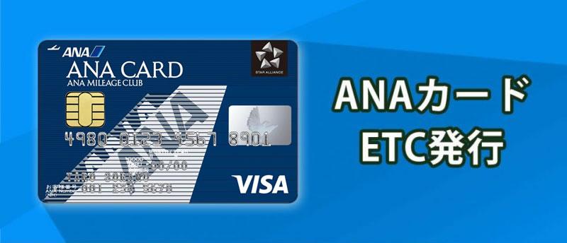 ANAカードでETC発行は可能?年会費は?マイルを効率よく貯める方法も!