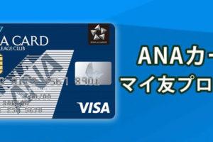 ANAカードの紹介制度:マイ友プログラムを解説!もらえるマイル、注意点は?