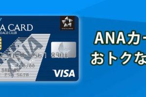 ANAカードのおトクな特典!割引、グルメマイル、ビジネスきっぷetc