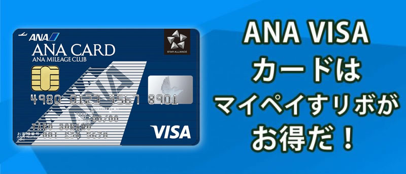 ANA VISA持つならマイペイすリボ!年会費割引にマイルも貯まる!