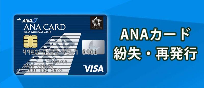 ANAカード紛失・再発行時の手続きは?マイレージ番号は変更になるの?