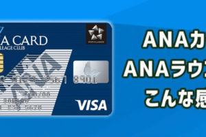 ANAカードユーザーの憧れ、ANAラウンジ!入室条件、難易度は?