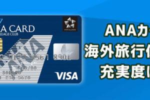 ANAカード 海外旅行保険の充実度は?カードごとに比較・解説!