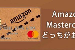 どっちがお得? Amazonカードと楽天カードの比較まとめ