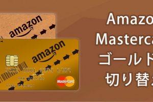 Amazonカードのクラシックをゴールドカードに切り替える方法