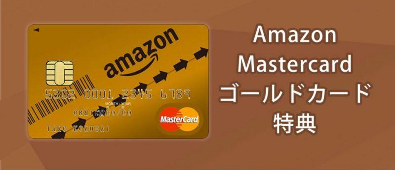 Amazonカードゴールドの特典・メリットを分かりやすく解説
