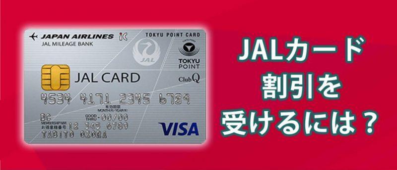 お土産物はBLUE SKYで購入せよ!見逃せないJALカード割引を徹底活用