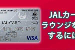 JALカードの特典魅惑のサクララウンジどうやしたら利用できる?どんな風になっているの