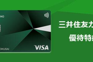 三井住友VISAカードの特典は何?お得な優待サービスを紹介!