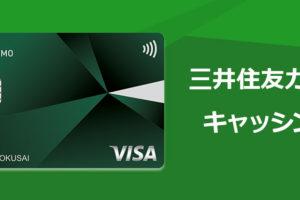 三井住友カードのキャッシング利用方法と注意点