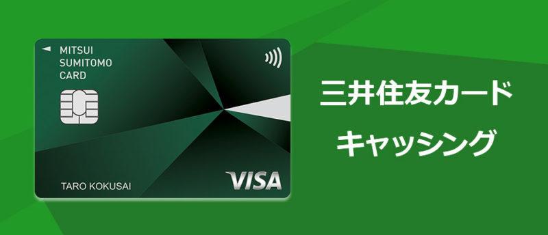 三井住友VISAカードのキャッシング利用方法と注意点