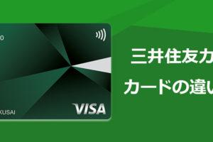 三井住友カードと三井住友カード Aの違いを解説!
