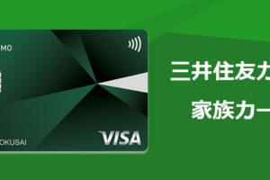 徹底解説!三井住友カードの家族カードは何枚発行できる?