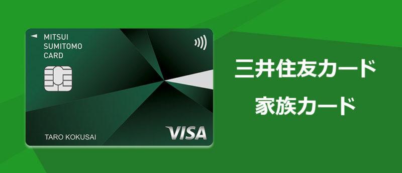 徹底解説!三井住友VISAカードの家族カードは何枚発行できる?