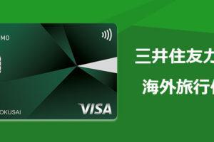 三井住友VISAカードの海外旅行傷害保険の補償内容をグレード別に比較!
