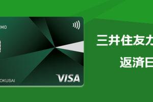 三井住友VISAカードの締め日は選べる!2つの支払日を上手に活用!
