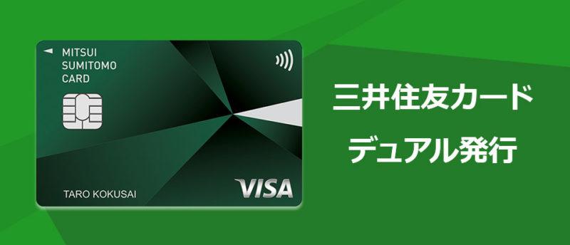 三井住友カードデュアル発行の審査は簡単?年会費を節約してお得に使う方法
