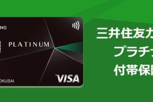 三井住友カードプラチナの付帯保険