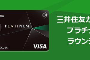 三井住友カードプラチナのラウンジサービス