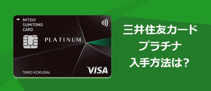 三井住友カードプラチナの入手方法