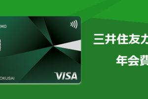 三井住友VISAカードの年会費は高い?年会費を無料や減額する方法