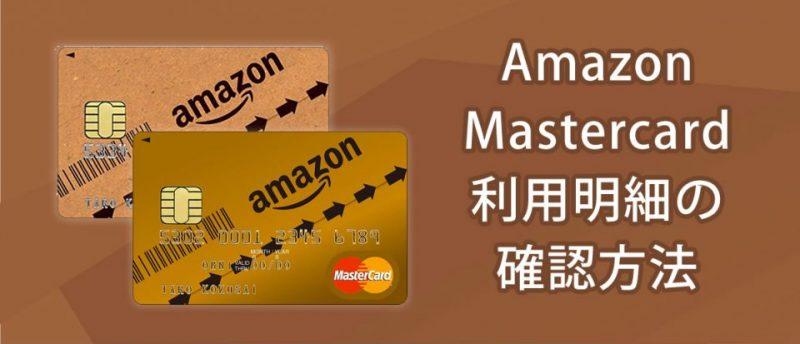 Amazonカードの利用明細を確認したい!出先でも手軽に確認する方法とは