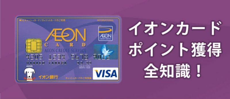 イオンユーザーは必見!イオンカードのポイントをお得に貯めるための全知識