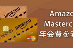Amazonカードクラシック・ゴールドの年会費を安く抑える方法
