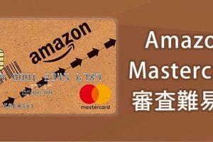 Amazonカードの審査の難易度は?通過するための方法を解説