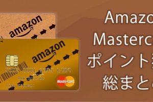 Amazon MasterCardクラシックのポイント還元率は最大2.5%!ポイント獲得のコツを総まとめ