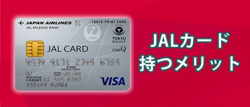 JALマイルを貯めるならメリットの多いJALカードが必須!