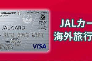 いざというときに助かる!JALカードの海外旅行保険