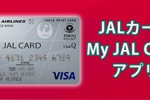 JAlカードのアプリは便利?マイルをより効率よく貯める方とは